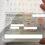 【ビザ】中国ビザの取得