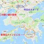 【36日目】さよなら中国、こんにちは香港からのただいま中国!